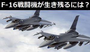 今後F-16戦闘機が、生き残るには?