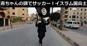 赤ちゃんの頭でサッカー!死亡したイスラム国兵士の携帯電話に写真を発見