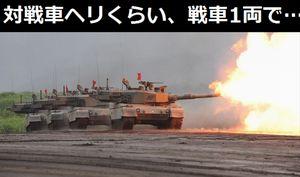 陸自の元戦車連隊長 「ぶっちゃけ対戦車ヘリくらい、俺の戦車1両で軽く叩き落とせる」!