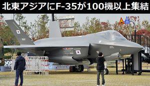 北東アジアに日米韓のF-35ステルス戦闘機が100機以上集結…中国メディア「ひそかに空から外科手術のような攻撃できる」と警戒!