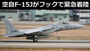 小松基地所属の空自F-15J戦闘機が機体後部フックを滑走路に張ったワイヤに引っかけて緊急着陸…異常を知らせる警報灯が作動!