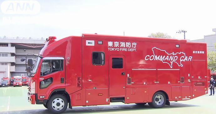 東京消防庁に対テロ部隊を新設、コマンドカーを配備し最前線で対応!