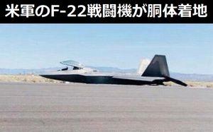 米軍のF-22戦闘機が胴体着地し、1.5キロ滑走…離陸時にランディング・ギアを早くしまったことが原因!