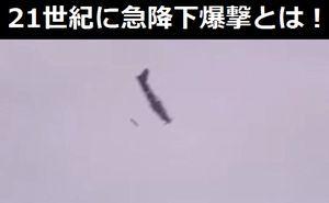 21世紀にレシプロ機から急降下爆撃する映像を見るとは…フィリピン軍をISする動画!