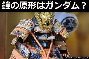 日本の戦国時代の鎧が格好良すぎると中国ネットで話題に「どれも美しい」「これってガンダムの原形?」!