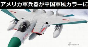 F-35戦闘機、M1戦車などアメリカ軍主要兵器が中国軍風カラーに!