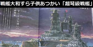 戦艦大和すら子供あつかい「超弩級戦艦」!こんな計画あったなんて全然知らなかった