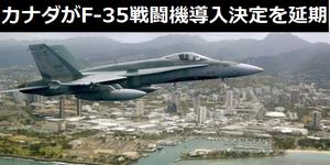 カナダがF-35戦闘機導入決定を延期…同時にCF-18ホーネット戦闘機をアップグレード