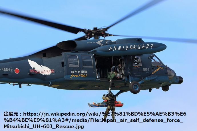 1280px-Japan_air_self_defense_force_Mitsubishi_UH-60J_Rescue