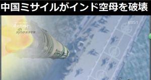 韓国のメディアが中国軍の東風21ミサイルがインド空母戦闘群を破壊するアニメを放映!