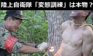 陸上自衛隊「変態訓練」写真は本物なのか?「名前が出ている隊員はいない」