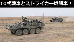 10式戦車とストライカー戦闘車がヤキマ演習場でツーショット!