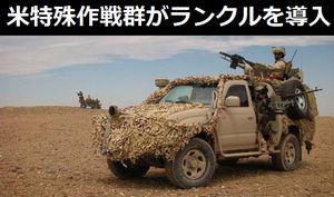 米特殊作戦群がトヨタ「ランドクルーザー」と「ハイラックス」を導入…装甲車両に改造!