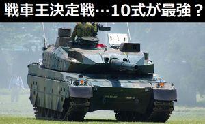 戦車王決定戦…10式が世界最強とは、本当ですか?