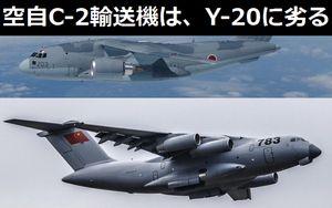 航空自衛隊のC-2輸送機は、わが国のY-20輸送機より著しく劣る、工業の信頼性そのものに問題…中国メディア!