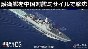 海自の最新護衛艦「あさひ」は中国版イージス艦052Dに勝てるか?…中国ネット「052Dの対艦ミサイル1発で沈むだろう」!
