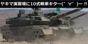 ヤキマ演習場に10式戦車キタ━━━(゜∀゜)━━━ !!!!!