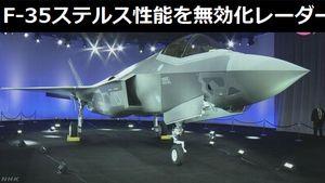 日本がF-35戦闘機を配備しても、ステルス性能を無効化する「量子レーダー」で容易