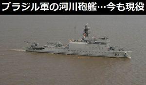 ブラジルで今も運用され続けている「河川砲艦」…航洋軍艦とは全く異う外観!