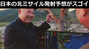 日本が発表した北ミサイルの発射時刻、最高高度、飛行距離などが北発表とほぼ一致に韓国ネット「日本には追い付けない」!