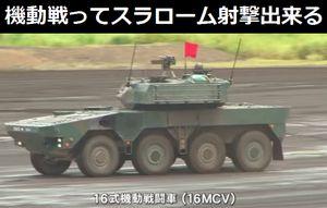16式機動戦闘車ってスラローム射撃出来るの?