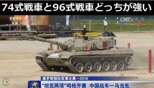 陸自の74式戦車と中国の96式戦車ってどっちが強い?