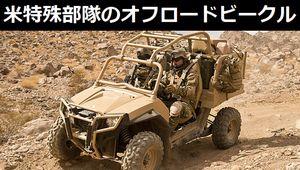 米軍正式採用のオフロードビークル「MRZR4」、日本で公道走行が可能…米特殊作戦軍の要望で開発!