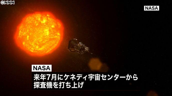 NASAが太陽に最も近づく探査機を打ち上げる計画を発表…来年7月!