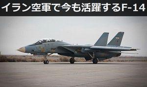 イラン空軍で今も活躍するF-14戦闘機「トムキャット」、飛行を支えるメンテナンス工場へ潜入!