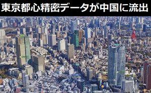 東京都心の精密3Dマップデータが中国に流出…ミサイルの飛行ルート選定にも利用可能!