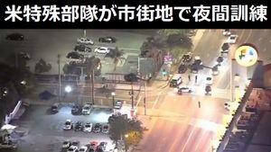 アメリカ陸軍特殊部隊がLA市街地で夜間訓練…ナイトストーカーズが道路に着陸!