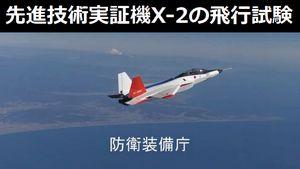 先進技術実証機(X-2)の飛行試験状況を紹介…離陸~各種試験~着陸(動画)!