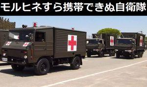 「モルヒネ」すら携帯できぬ自衛隊の衛生兵…医療体制は極めてお粗末なもの!