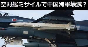 航空自衛隊の新装備「超音速空対艦ミサイルXASM-3」で中国海軍壊滅の恐れ?