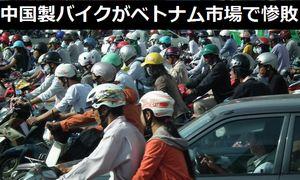中国製バイクがベトナム市場で惨敗…シェアは一気に80%→劣悪部品の使用などで、日本メーカーが80%!