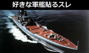 好きな軍艦貼るスレ!