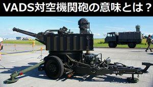 VADS対空機関砲システム、こいつ意味あるのかな?