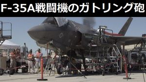アメリカ空軍がF-35A戦闘機GAU-22/Aガトリング砲の地上実射試験を開始!