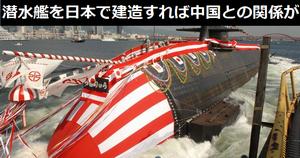 「潜水艦を日本で建造すれば中国とオーストラリアの関係を傷つけることになる」…豪高官