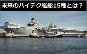 未来の海戦を制する現役・建造中のハイテク艦船15種とは?