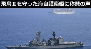 日本最大の客船「飛鳥Ⅱ」を海賊から守った海自護衛艦「せとぎり」にネットでは称賛の声「まさに守護神ですね」!
