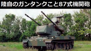 陸上自衛隊の「87式自走高射機関砲」、部隊では「ガンタンク」や「ハエたたき」の異名も!