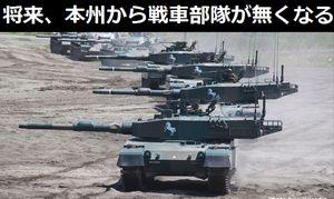 将来、基本的に本州から戦車部隊が無くなるって本当ですか?