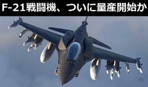 F-21戦闘機、ついに量産開始か?見た目はF-16、部品はほぼF-22とF-35から流用した最高級機!