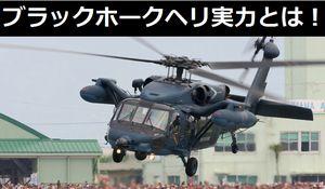 洪水救助で大活躍、悪天候に強い自衛隊のブラックホークヘリコプター、その実力とは!