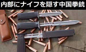 中国が独自開発した80式自動拳銃、内部にナイフを隠すことが可能!