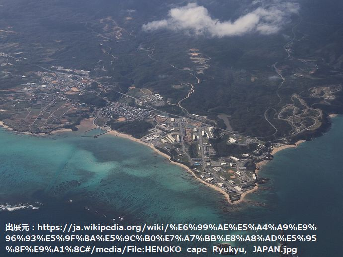 1280px-HENOKO_cape_Ryukyu,_JAPAN