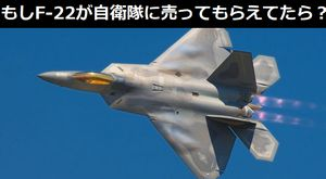 もしすんなりF-22が自衛隊に売ってもらえてたら、どうなってたかな?