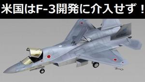 「米国はF-3戦闘機開発に介入せず」「次期戦闘機は日米共同開発を」…米大教授!