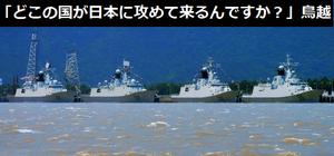 「どこの国が日本に攻めて来るんですか?」NHKSPの鳥越俊太郎氏発言に賛否両論!